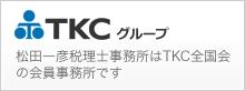 TKCグループ