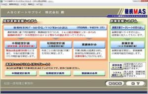 継続MASシステム トップ画面