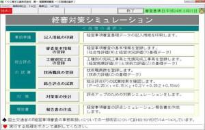 継続MASシステム画面1