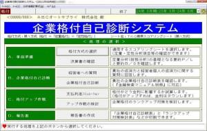 継続MASシステム画面2