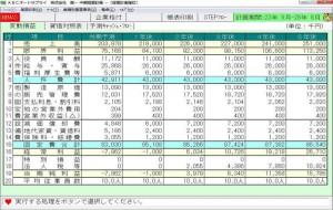 継続MASシステム画面3