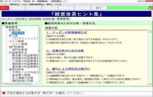 継続MASシステム画面4