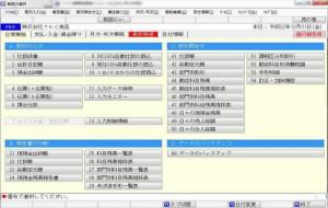戦略財務情報システムFX2