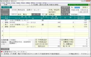 戦略販売・購買情報システムSX2