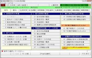 人事給与情報システムPX2